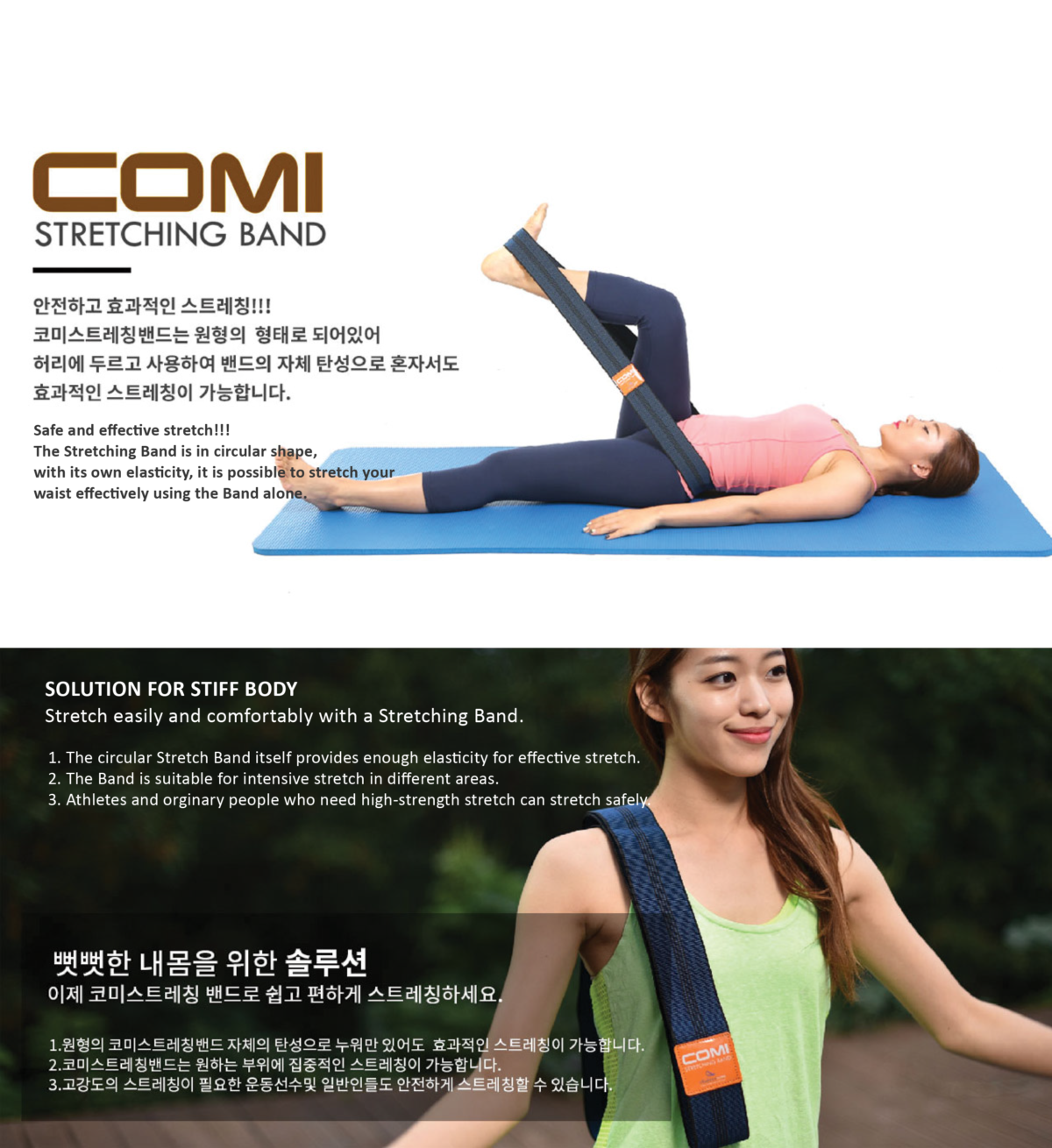 Stretching Band 拉筋繩
