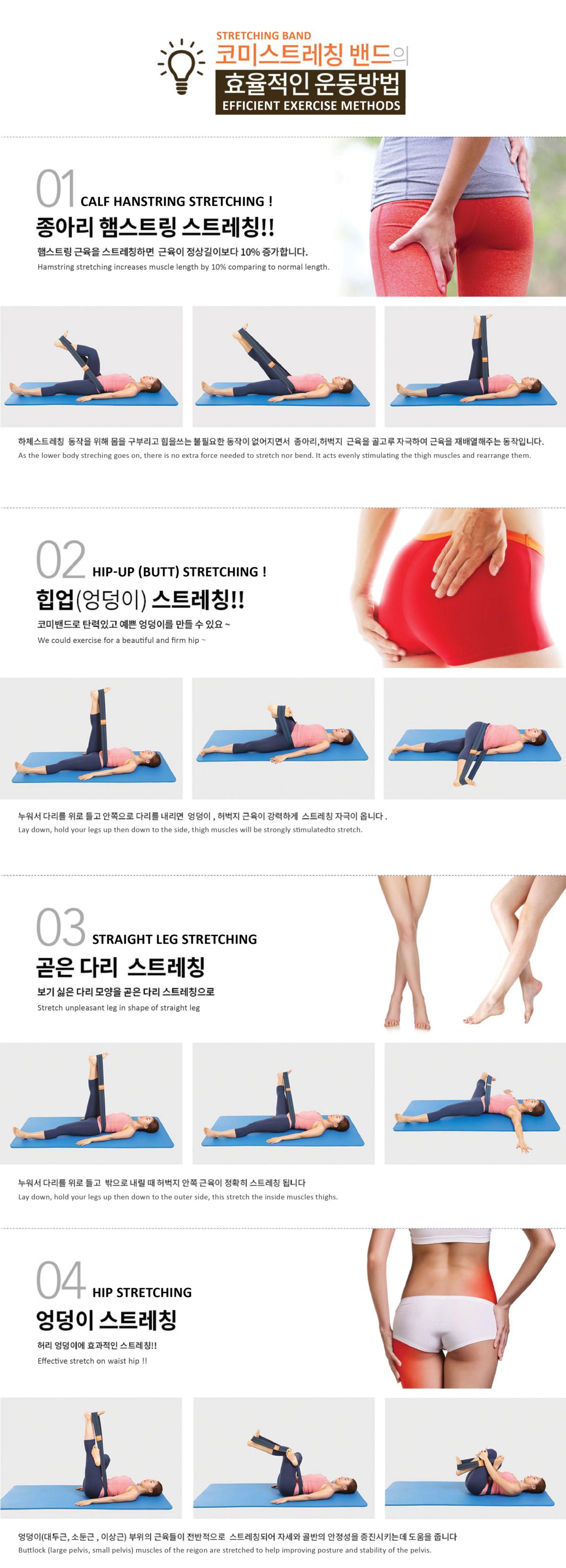 Stretching Band 拉筋繩